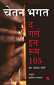 The Girl in Room 105 (Hindi Edition)