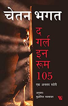 The Girl in Room 105 (Hindi Edition) by [Bhagat, Chetan]
