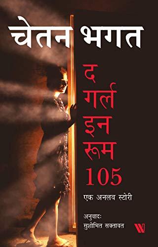 Novel Of Chetan Bhagat In Pdf In Hindi