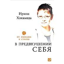 Впредвкушении себя: Отимиджа кстилю (Russian Edition)
