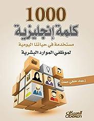 1000 English word used by human resources personnel - 1000 كلمة إنجليزية مستخدمة لموظفي الموارد البشرية