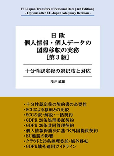 EU-Japan Transfers of Personal Data 3rd Edition: Options After EU-Japan Adequacy Decision (Japanese Edition)