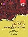Bhartiya Gram Shrinkhla - 1 Grameen Kshetron Mein Manavshastriya Adhyayan
