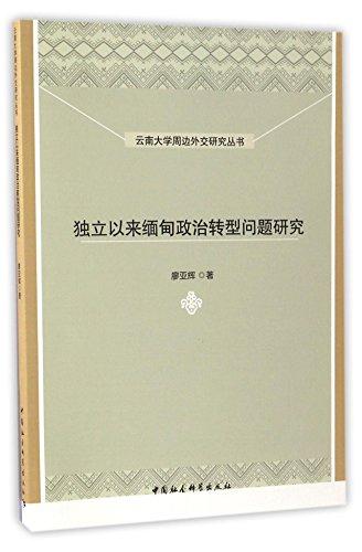 云南大学周边外交研究丛书:独立以来缅甸政治转型问题研究