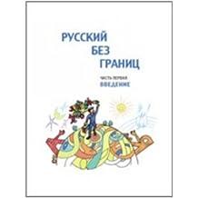 Russkij bez granic. Uchebnik dlja detej iz russkogovorjashhih semej: v trjoh chastjah. Ch.1. Vvedenie