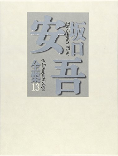 Sakaguchi Ango zenshū = The complete works of Sakaguchi Ango.
