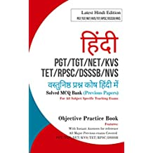 HINDI Bhasha MCQs in Hindi Medium  Based on Previous Papers for NET-JRF/ PGT/TGT/TET/Teaching Exams : Mocktime Publication