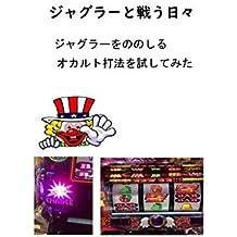 jagura-totatakauhibi: okarutodahouwotamesitemita (Japanese Edition)