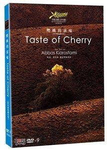 Taste of cherry (Chinesisch-taste)