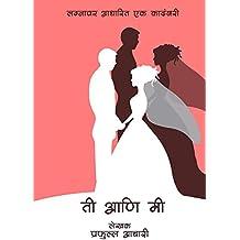 Marathi Love Story Book Pdf