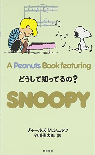 どうして知ってるの? (A Peanuts Book featuring SNOOPY)