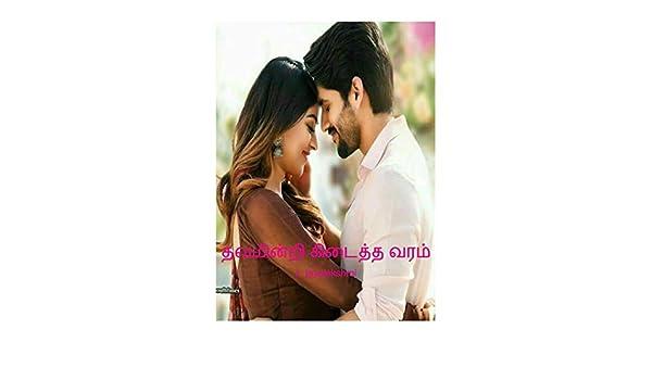 தவமின்றி கிடைத்த வரம் (Tamil Edition