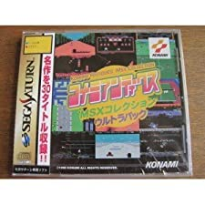 Konami Antiques Msx Collection