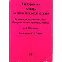 English Russian Dictionary Computer Science Computers Multimedia Networks Internet Telecommunications Windows 28000 terms