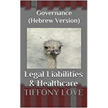 Governance (Hebrew Version): Legal Liabilities & Healthcare (English Edition)