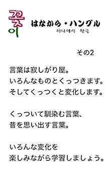 Ohmiya Shishow - Hanakara Hangle No2: I will catch KochuKochu Hangle (Hangle Text)