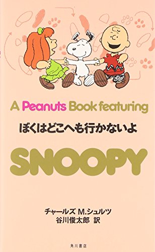 A peanuts book featuring Snoopy (26)