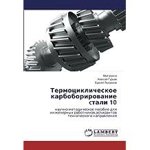 Термоциклическое карбоборирование cтали 10: научно-методическое пособие для инженерных работников,аспирантов технического направления