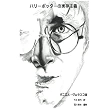 The Existential Adulteration of Harry Potter (Japanese Edition)