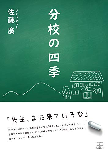 The four seasons of the branch school: Memories at Sakaida Branch School (22nd CENTURY ART) (Japanese Edition)