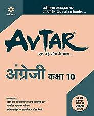 Avtar english class 10