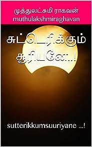 சுட்டெரிக்கும் சூரியனே..!: sutterikkumsuuriyane ...! (Tamil Edition)