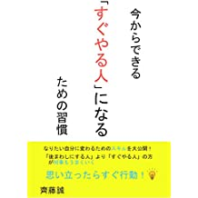 There Is Time Like the Present to Create Your Habit (Japanese Edition)