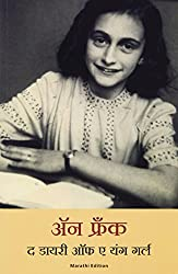 The Diary of a Young Girl (Marathi Edition)