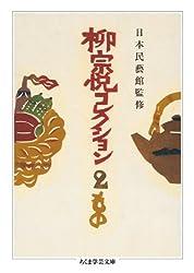 柳宗悦コレクション2 も㮠(全3巻) (ã¡ãã¾å¦èŠ¸æ–‡åº«)