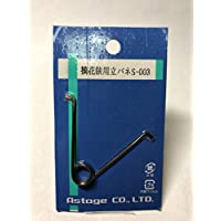 Astage Flower cutting scissors Standing spring S-003 Bonsai Made in japan