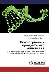 8-oksoguanin i produkty ego okisleniya: Obrazovanie v DNK IN VITRO pod deystviem tepla, ionov uranila i gamma-izlucheniya