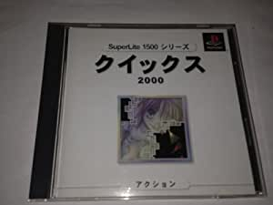 Qix 2000 [SuperLite 1500 Series] PSX [Import Japan]