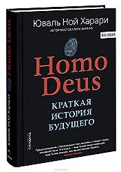 Homo Deus. Kratkaja istorija budushhego