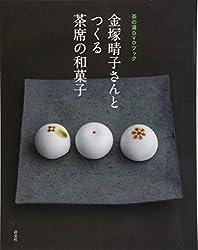 Kanezuka haruko san to tsukuru chaseki no wagashi