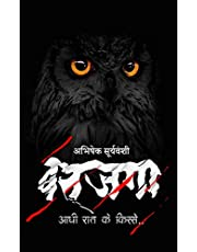 बतजगा Batjaga: आधी रात के किस्से Aadhi Raat Ke Kisse (Hindi Edition)