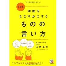Shūi o nagoyaka ni suru mono no iikata