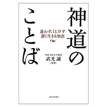 Shintō no kotoba : mayowazu kujikezu isagiyoku ikiru chie
