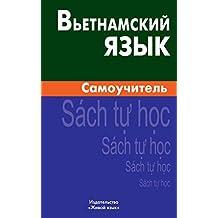 Вьетнамский язык. Самоучитель.: Vietnamese. Self-teacher for Russians.  Tiếng Việt. Sách tự học (English Edition)