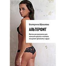 Альтерфит: Восточная программа для женской красоты иполного очищения организма идуши