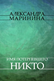 Imja poterpevshego - Nikto: Russian Language