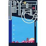 Gunjo coaster (Japanese Edition)