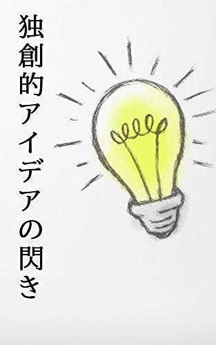 DOKUSOUTEKIAIDEANOHIRAMEKI (Japanese Edition)