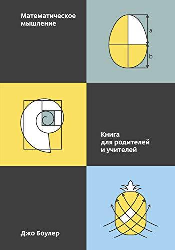 Математическое мышление: Книга для родителей иучителей (Russian Edition)