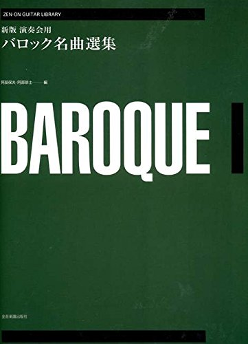 Baroque Anthology: Gitarre. (zen-on guit...