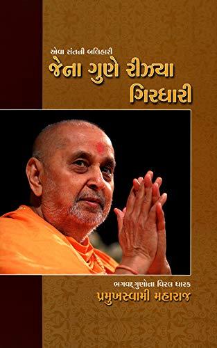 Jena Gune Rizya Giradhari (Gujarati) (Gujarati Edition) por Sadhu Aksharvatsaldas