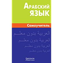 Арабский язык. Самоучитель.: Arabic. Self-teacher for Russians. اللغـة العربية بدون معلـم (English Edition)