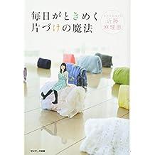 Mainichi ga tokimeku katazuke no mahō