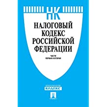 Налоговый кодекс РФ по состоянию на 01.11.2018 (Russian Edition)
