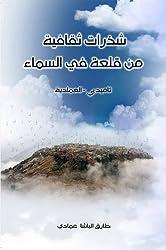 Cultural Treasures of a Castle in the Sky (Amedi-Amadiya)