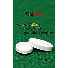 orewatoushitsu: choppiriobakadechoppiriHnatougoushicchousyoukannjanohibi (Japanese Edition)